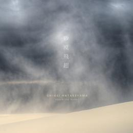 Chihei Hatakeyama : Above The Desert [CD]